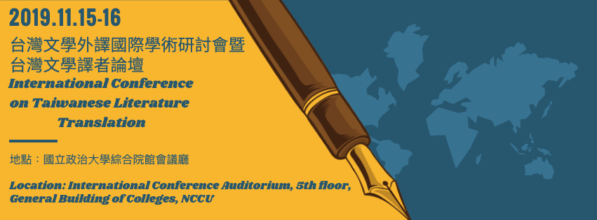 2019第三屆台灣文學外譯國際學術研討會暨台灣文學譯者論壇