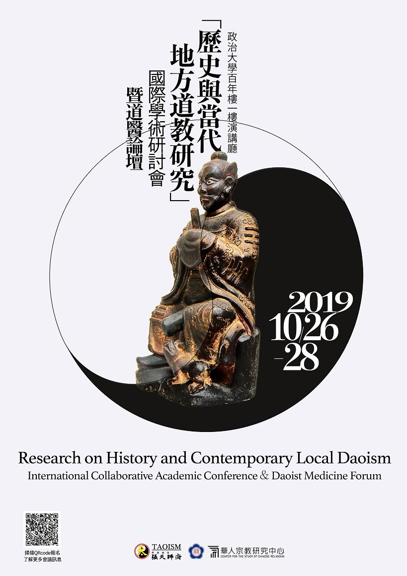 2019「歷史與當代地方道教研究」國際學術研討會暨道醫論壇