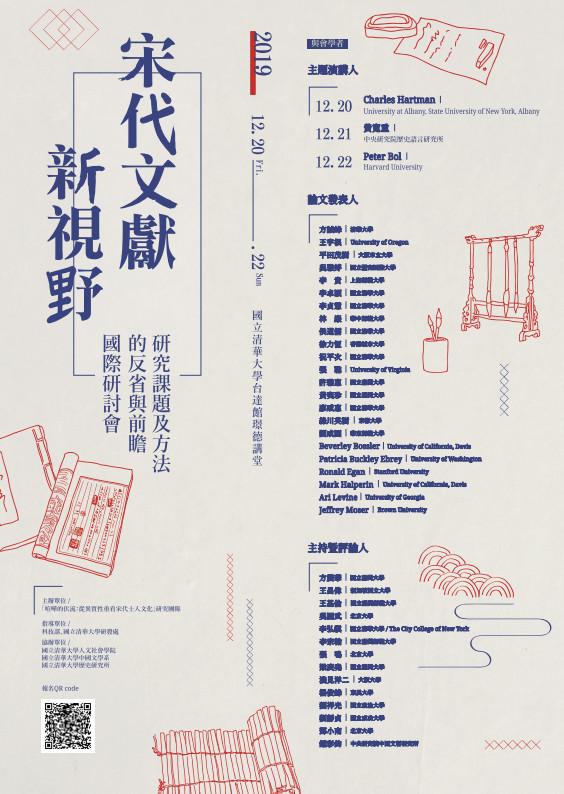 「宋代文獻新視野:研究課題及方法的反省與前瞻」國際研討會