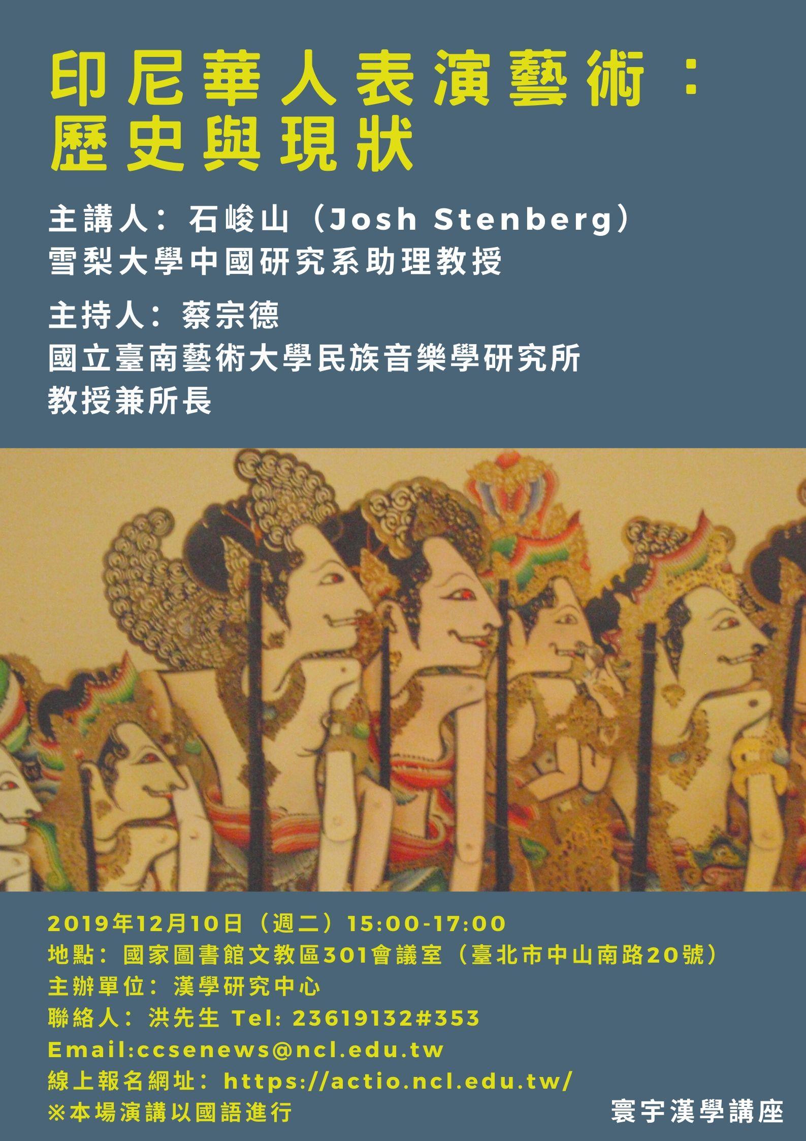 【演講】石峻山:印尼華人表演藝術:歷史與現狀