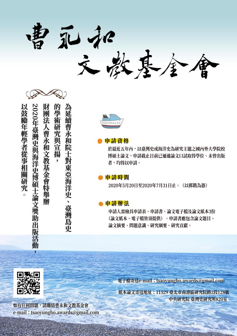 【獎助】2020年臺灣史與海洋史博碩士論文出版徵件