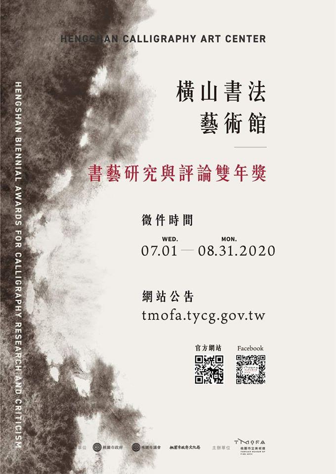 【獎助】第一屆桃園橫山書法藝術館「書藝研究與評論雙年獎」