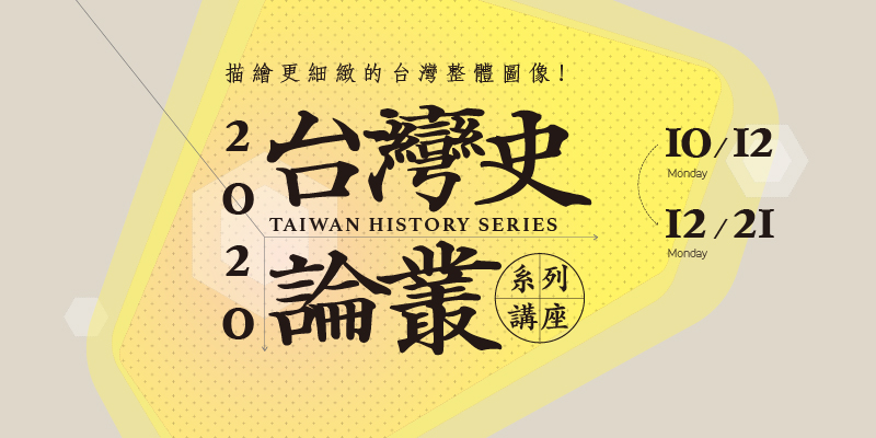 【系列演講】2020台灣史論叢系列講座