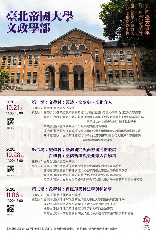 【系列演講】迎向臺大百年學術傳承講座──臺北帝國大學文政學部