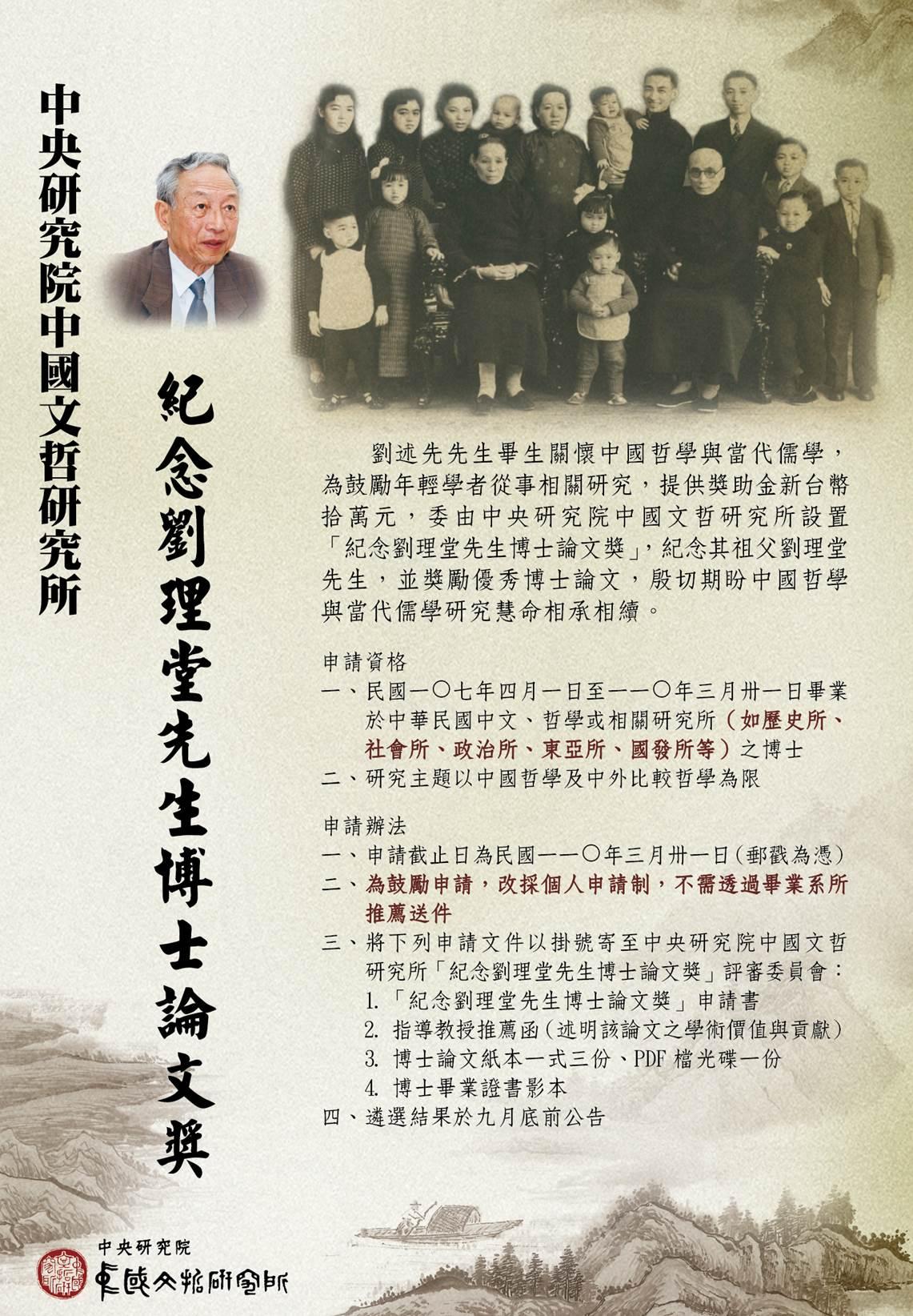 【獎助】中研院文哲所2021年「紀念劉理堂先生博士論文獎」