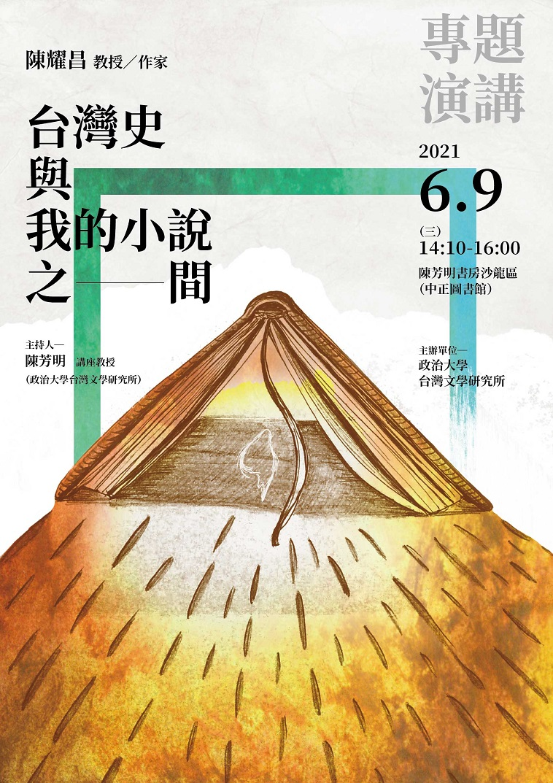 【演講】陳耀昌:台灣史與我的小說之間
